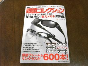 2010meganecollection5