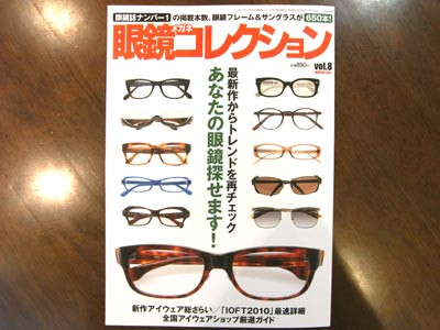 20101130meganecollection