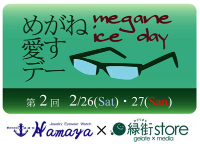 201102meganeiceday