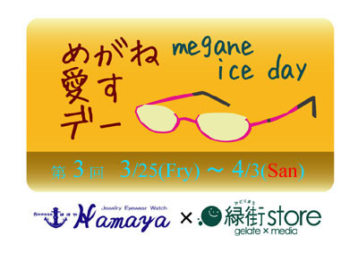 201103meganeiceday