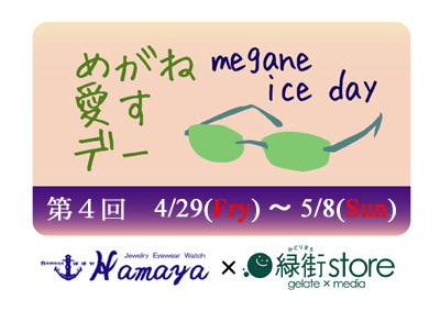201104meganeiceday400