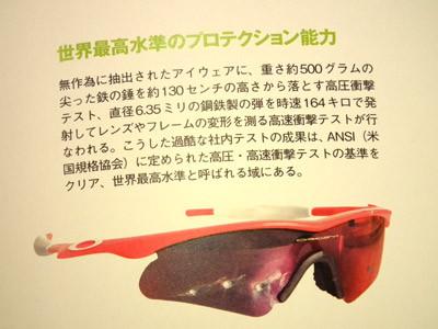 20110715oakleylens01
