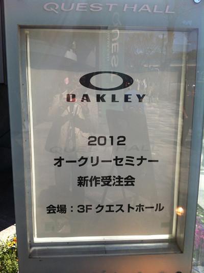 20120409oakley01