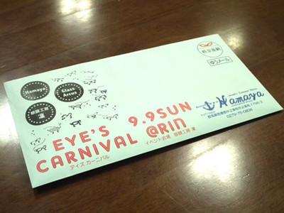 20120820eyescarnival