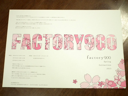 20130422factory900