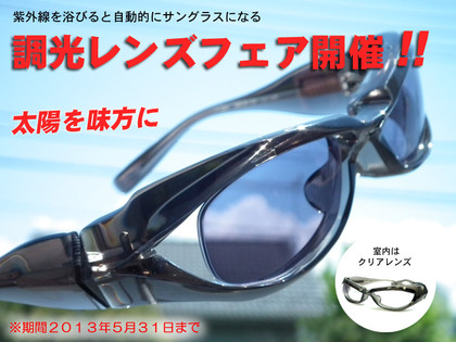 20130514factory900photochromic02