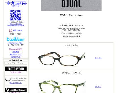 20130618hamayadjual