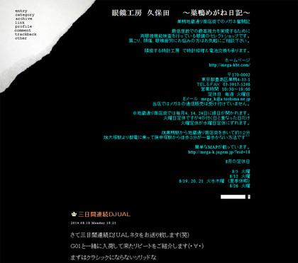 20140819kubotasanblog