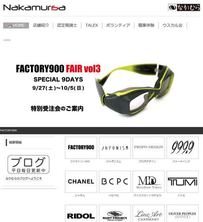 20140923factory900tsinraraportyokoh