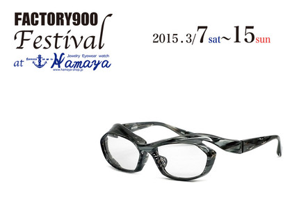 20150216factory900festival_2
