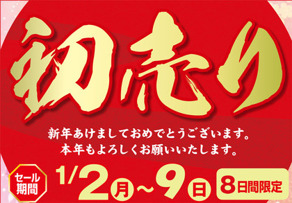 20170101hatsuuri_2