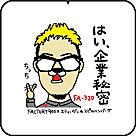Linestamp_mr_tamura