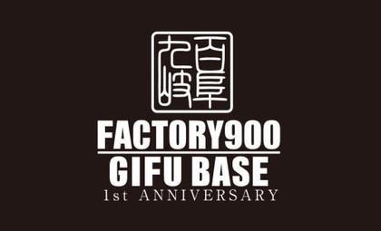 20170120gifu1stanniversary