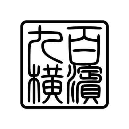 20170415kyuhyakuyokohama