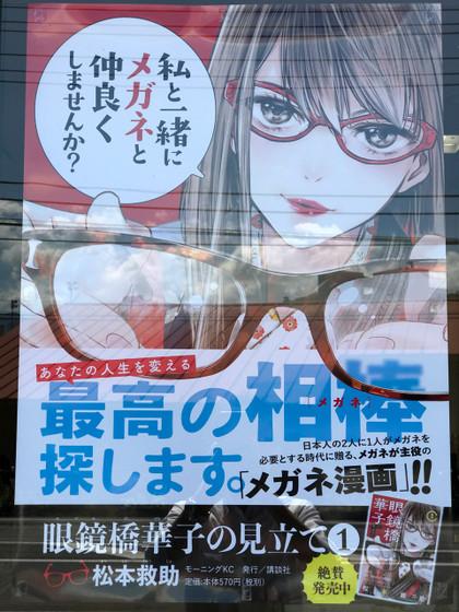 20170909meganebashi_poster