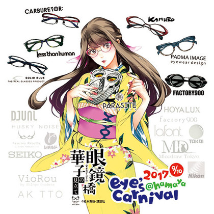 20170827meganebashi_x_eyescarnival