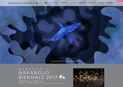 20170815nakanojobiennale2017_hp