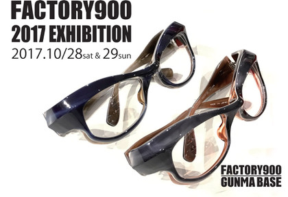 20171020factory900_exhibition
