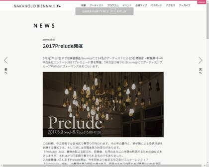 20180527_nakanojo_biennale