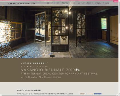 20180527_nakanojo_biennale_2019