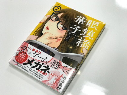 20180604meganebashi_02