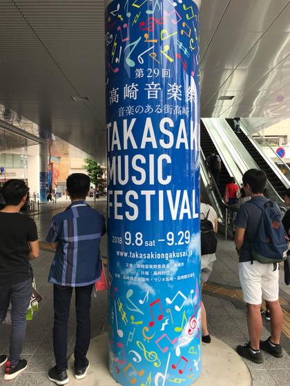 20180909takasaki_music_festival03