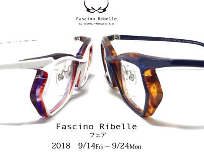 20180912fascino_ribelle_fair
