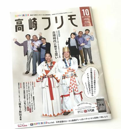 20180929takasakifurimo