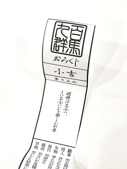 20190112omikuji