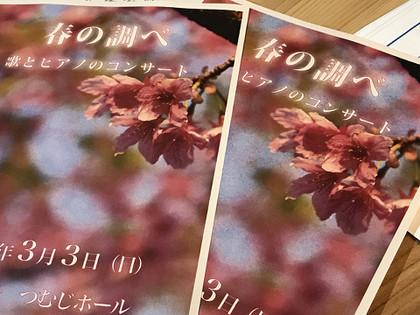 20190301_concert