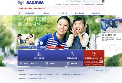 20190315sagawa