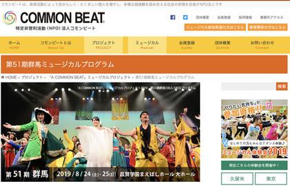 20190820a_comon_beat