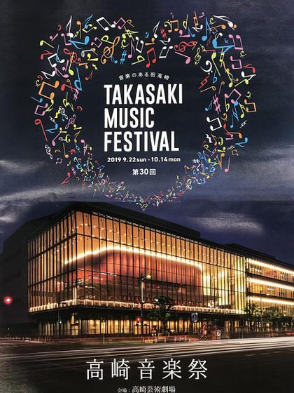 20190916takasaki_ongakusai_01