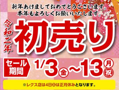 20200101_hatsuuri_title