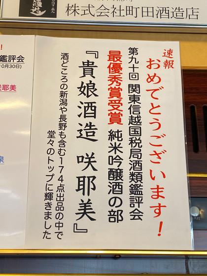 20200103sakuyabi