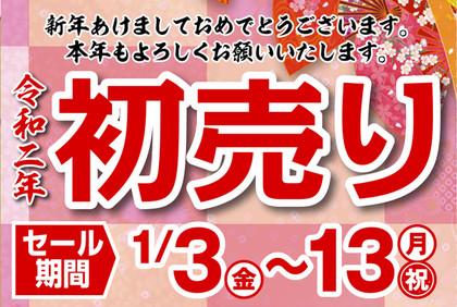 20200104_hatsuuri_title