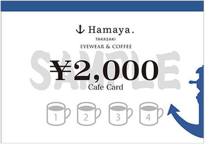 20200501_cafe_coupon