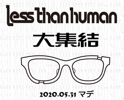 20200523less_2