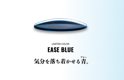 20200728_talex_ease_blue_01