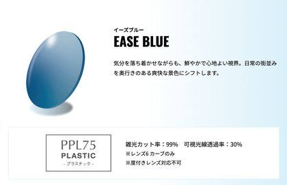 20200728_talex_ease_blue_02