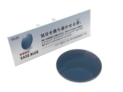 20200830ease_blue