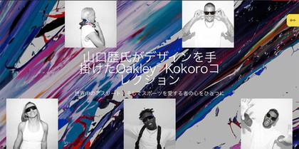 20200912kokoro_collection_oakley_hp