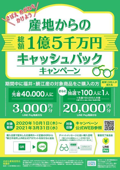 20200930sabae_01