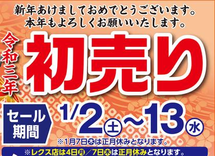 20210101hatsuuri_01