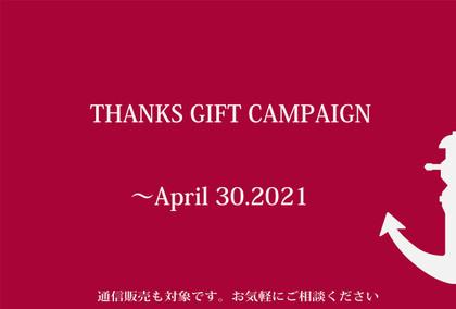 20210331thanks_gift