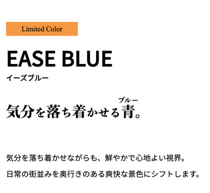 20210811ease_blue05