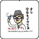 Linestamp_mr_hasegawa_2